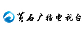 黄石广播电视台.jpg