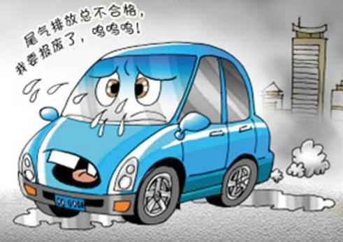 OBD检测不过汽车强制报废?中自催化:产品、技术都能解决