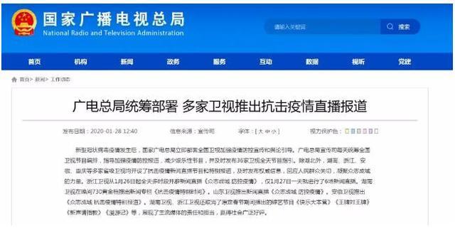广电总局整体统筹节目安排